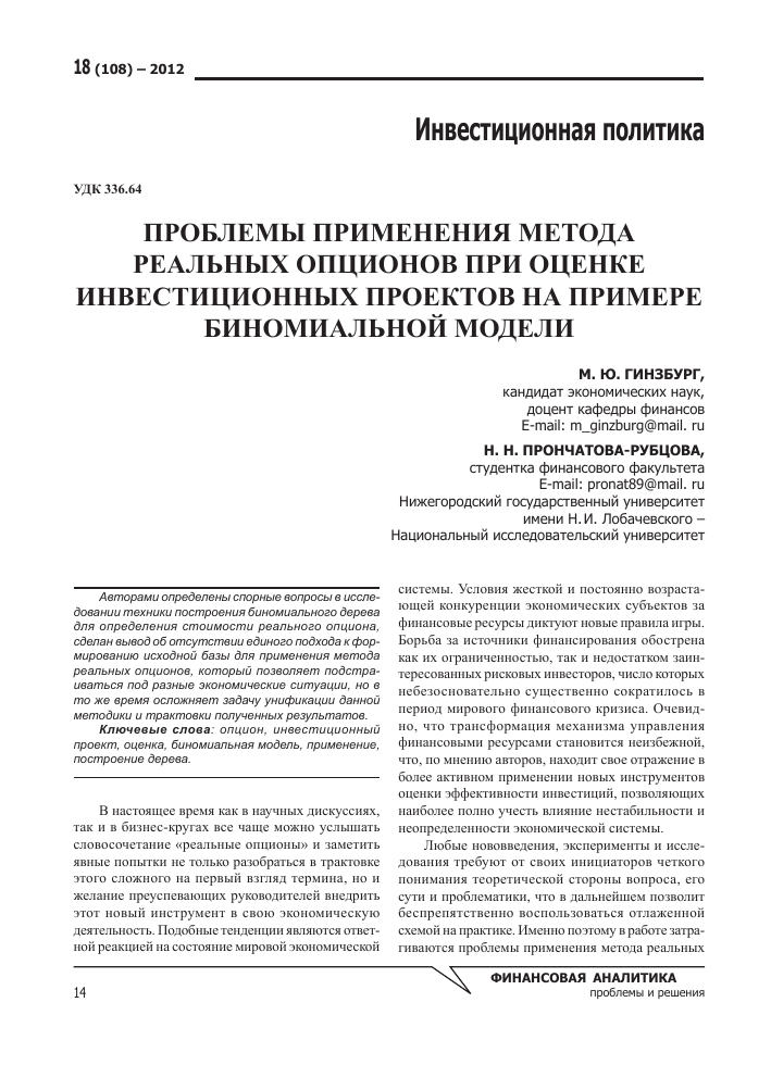 Брусланова н оценка инвестиционных проектов методом реальных опционов бинарные опционы акции газпрома