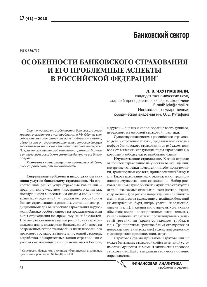 Подать онлайн заявку на кредит в почта банк в городе челябинске