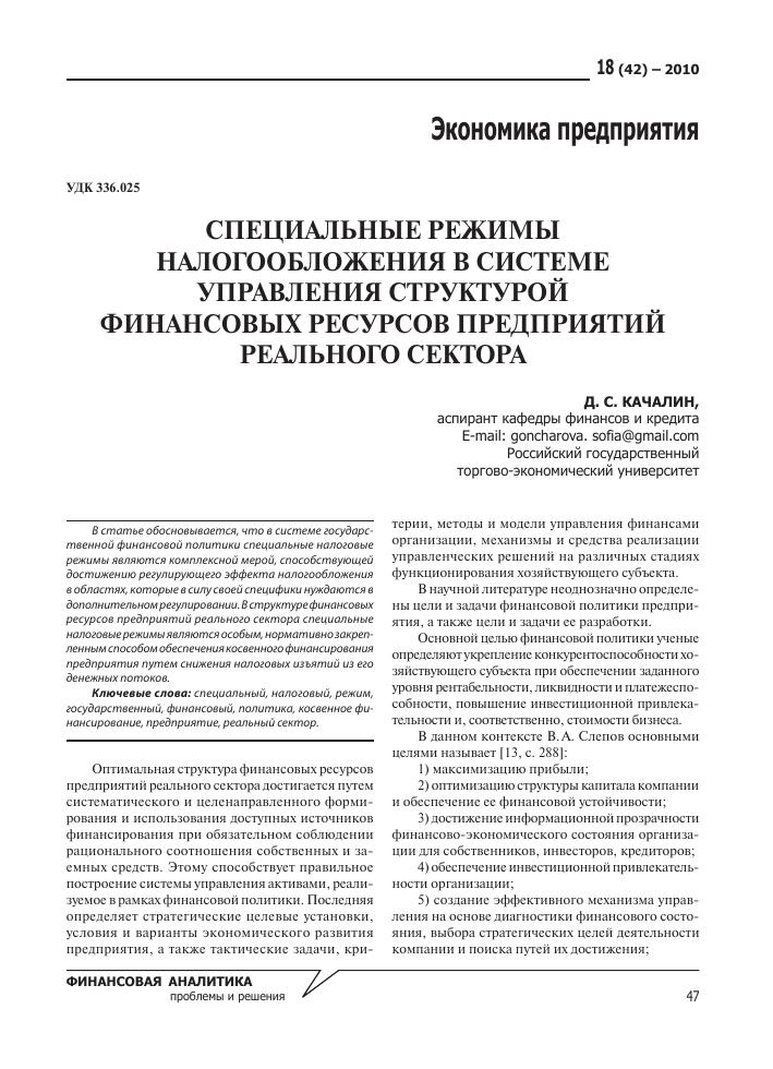 Методика решений задач по налогообложению решение задач по физике под редакцией прокофьева