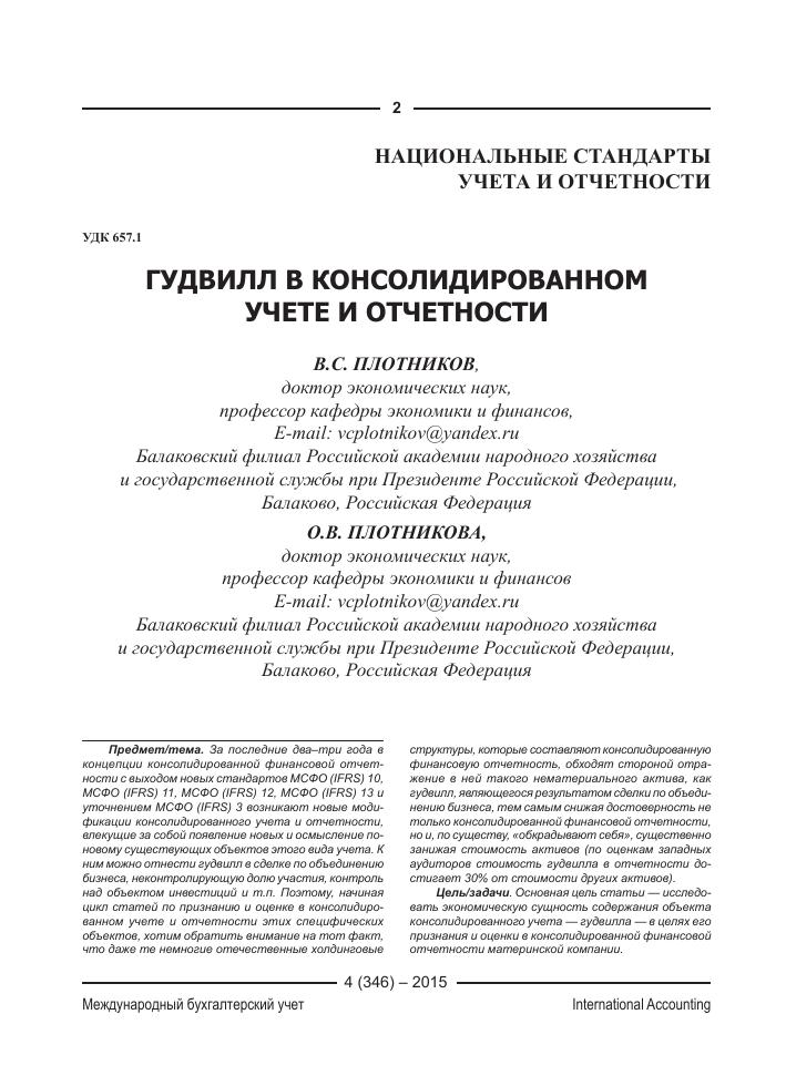 Периметр консолидации опцион фьючерсы и опционы на срочном рынке московской биржи forts