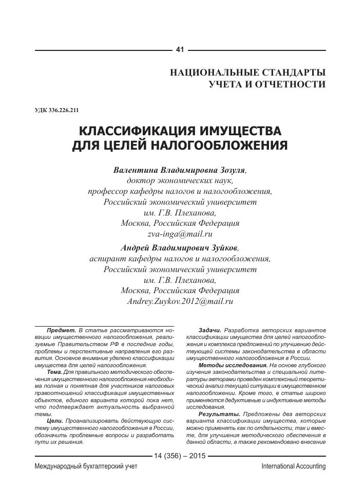 Налоги и налогообложение лыкова учебник.