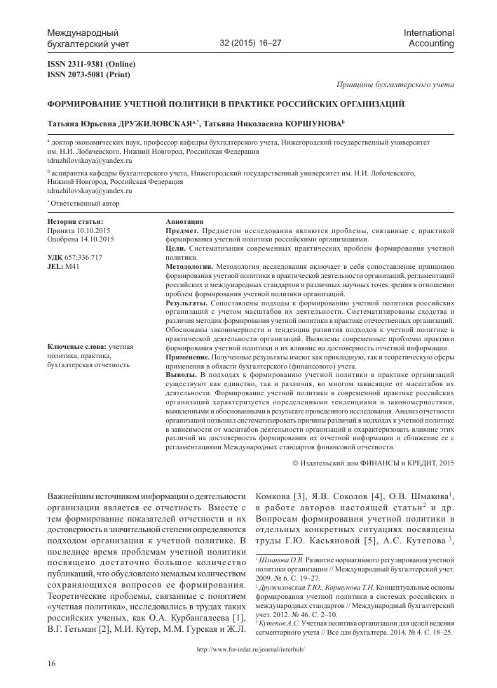 Формирование учетной политики в практике российских организаций  Показать еще