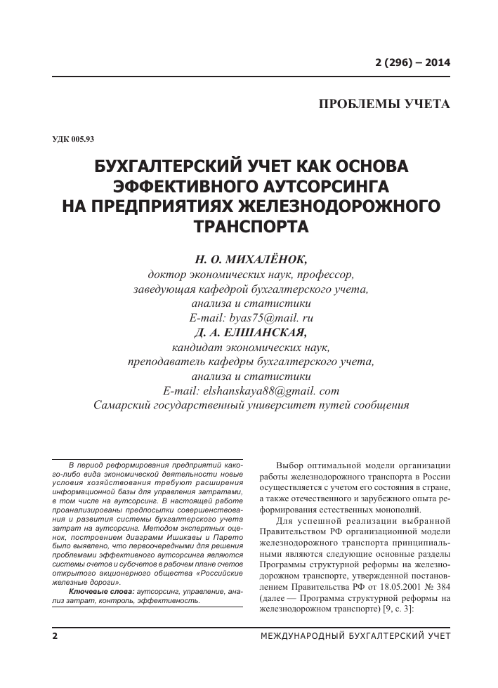 Снабжение пассажирских вагонов топливом по учебнику семищенко