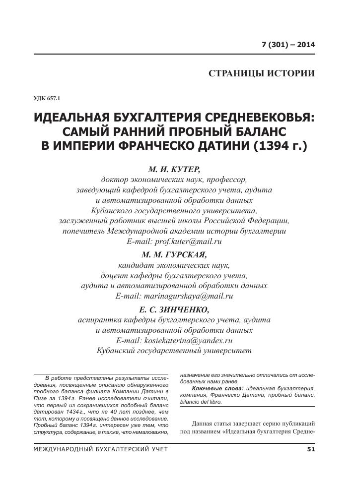 Идеальная бухгалтерия код вида документа для налоговой декларации 3 ндфл