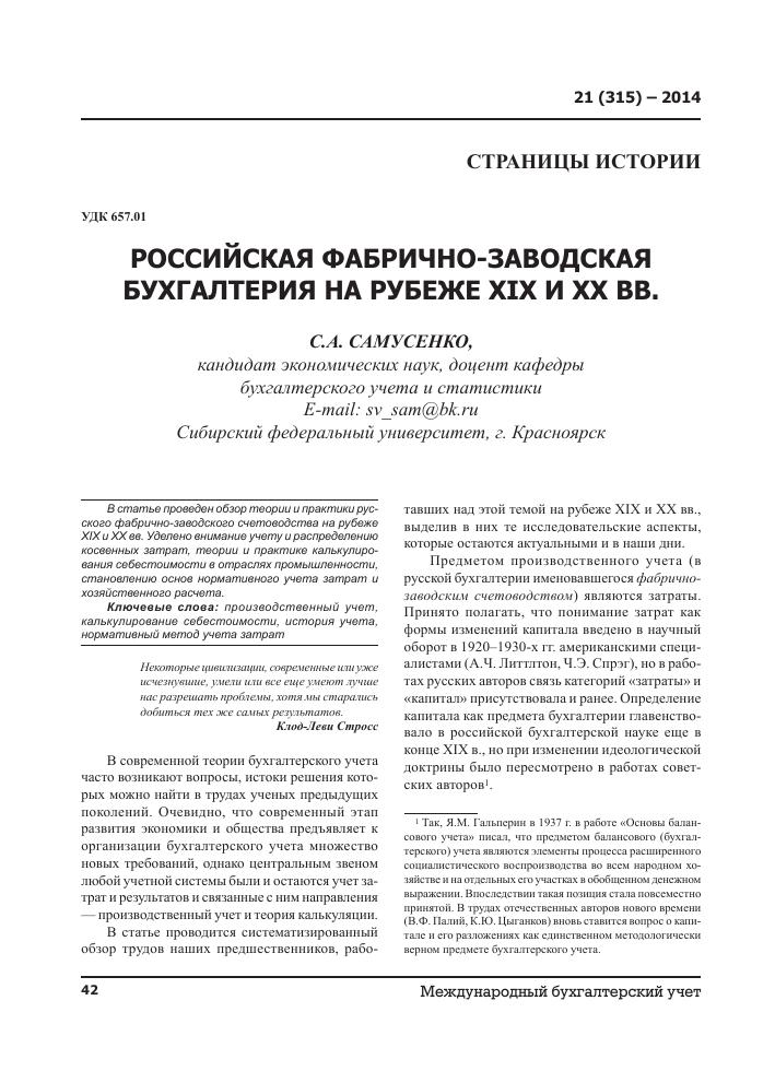 Бухгалтерия сфу декларация 3 ндфл 2019 образец заполнения имущественный вычет