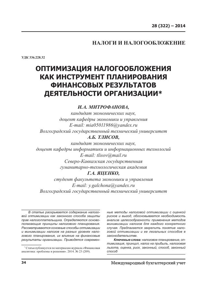 Оптимизация налогов учебник декларация 3 ндфл за 2019 обучение