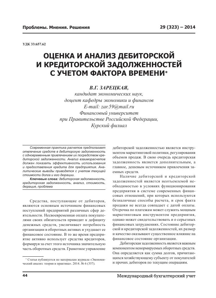 кредитная задолженность организации