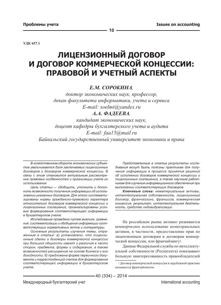 Договор о передаче во временное пользование периодических изданий