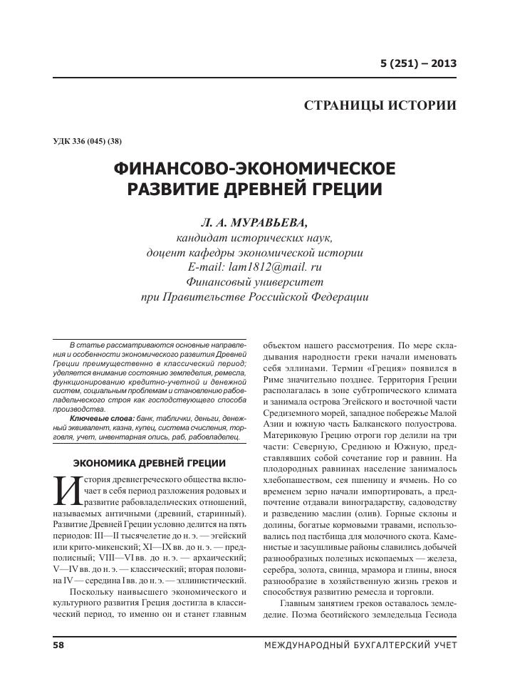 Хозяйство древнегреческих полисов колонизация развитие торговли и денежного обращения