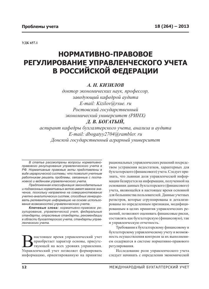 Приказ минпромнауки рф от 04.01.2003