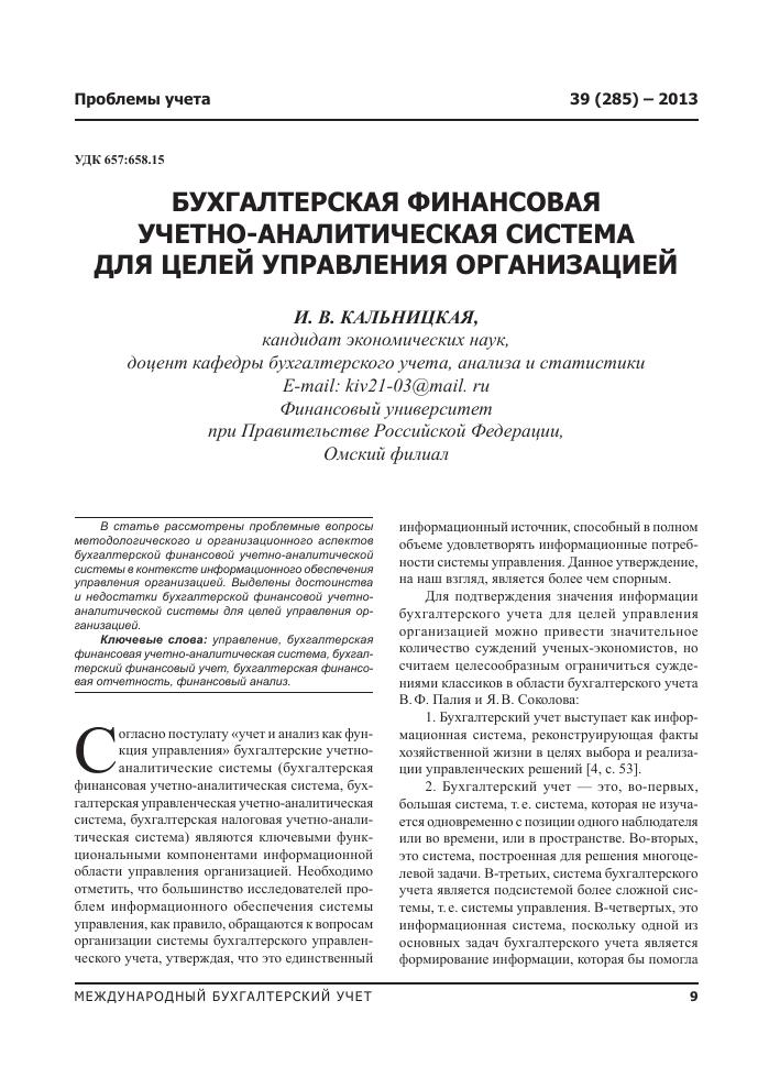 Бухгалтерская финансовая отчетность электронный учебник форма декларации по ндфл 2019