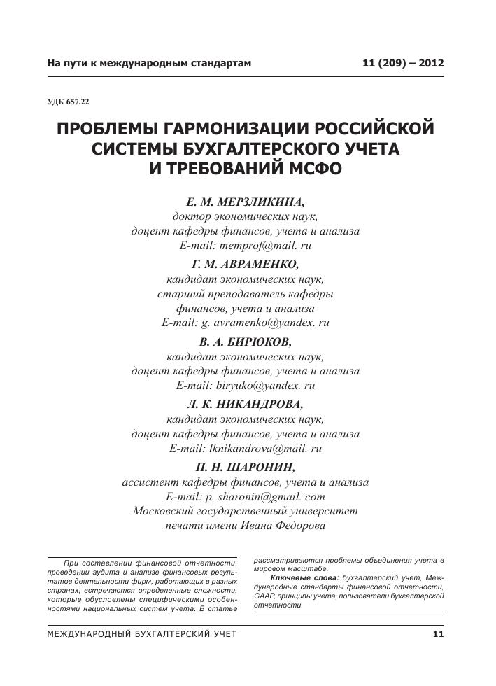 Бухгалтерский Учет 2012 Теория и Практика Аудиокнига
