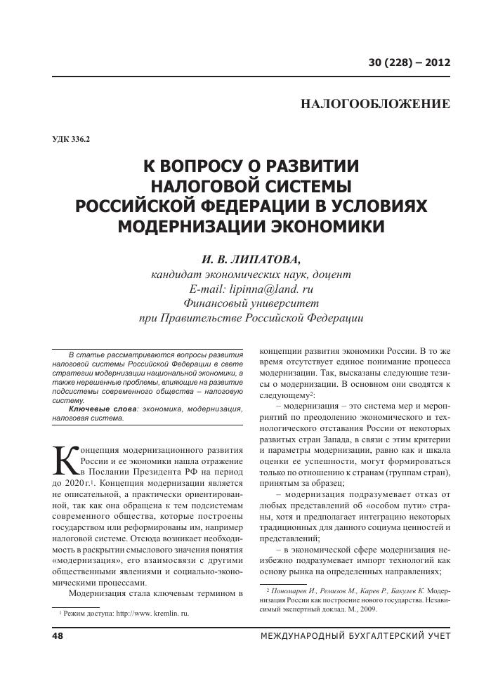 Доклад на тему налоги в россии 4771