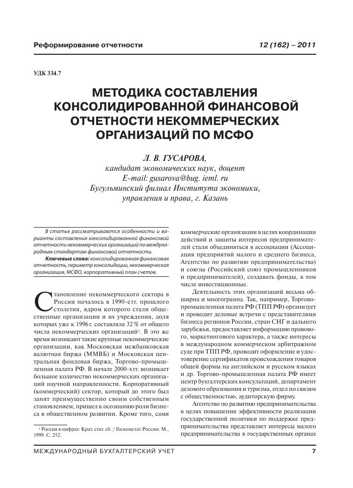 некоммерческая организация фонд московский предприниматель