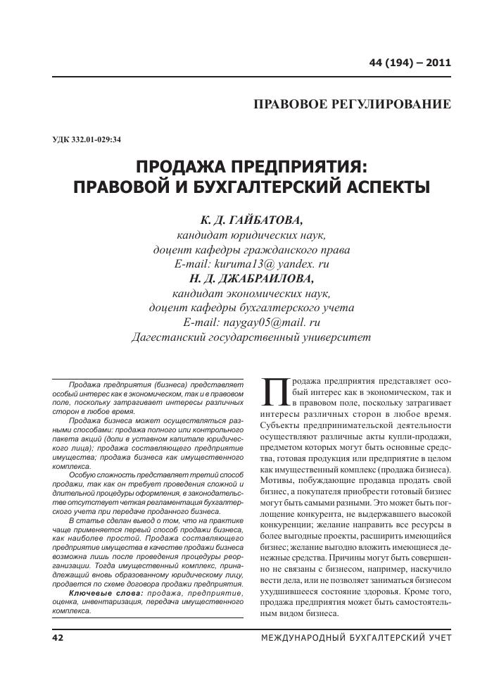 Бюро независимой экспертизы качества товаров и оценки имущества