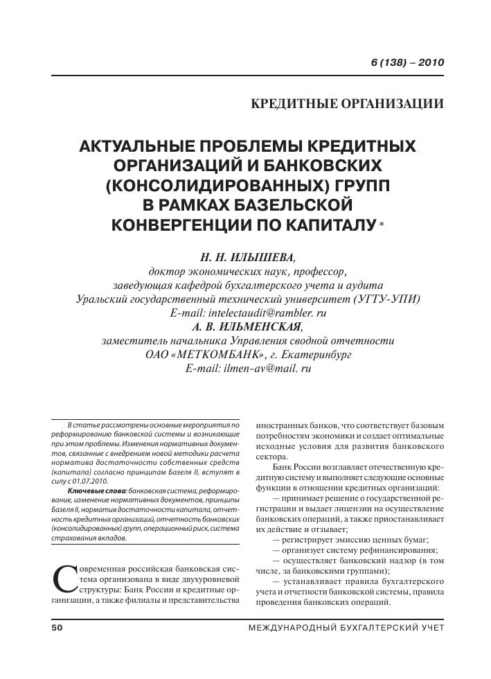 Публикуемая отчетность кредитных организаций