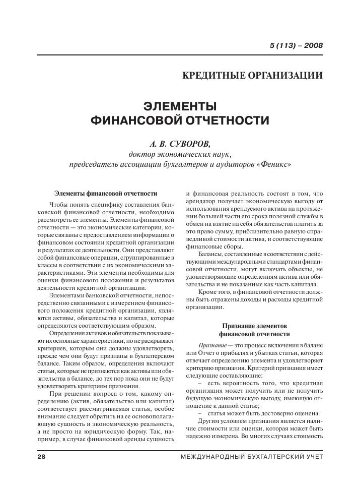 информация отчетность кредитной организации