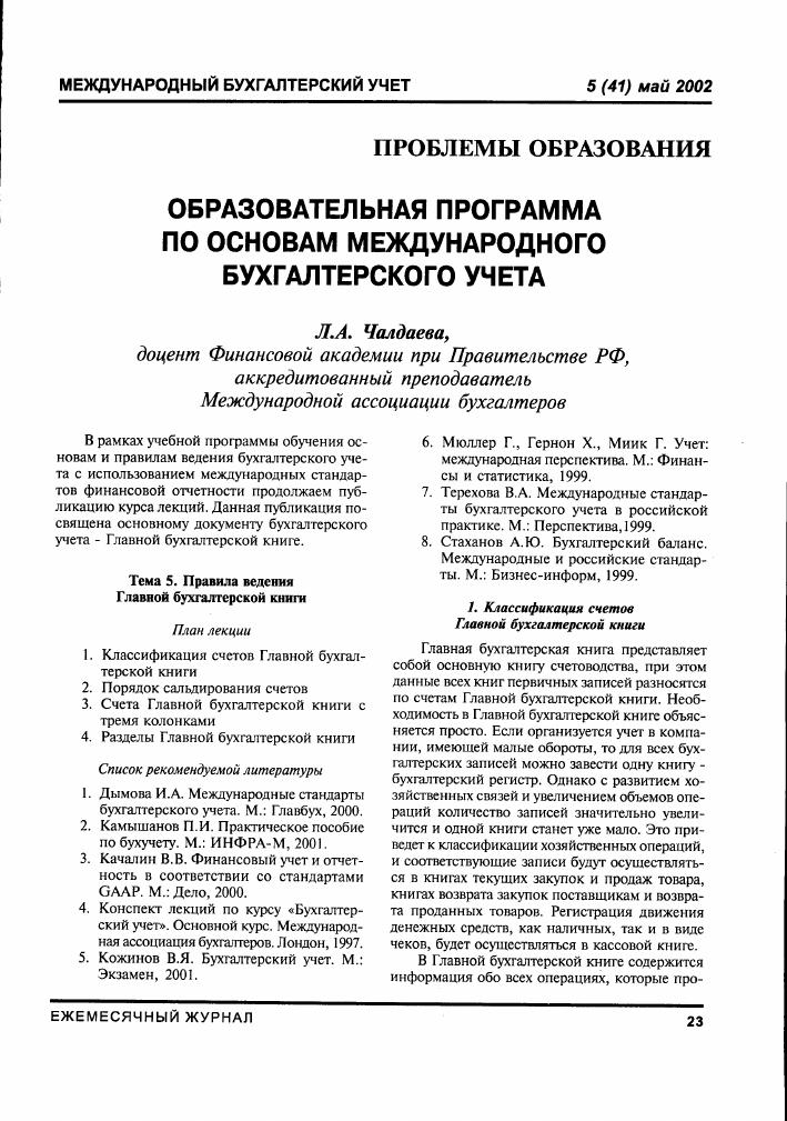 Книги шпоры бухгалтерский и финансовый учет