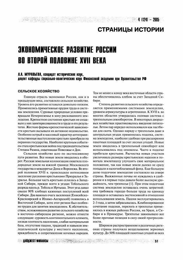 исправление кредитной истории в москве кредит наличными