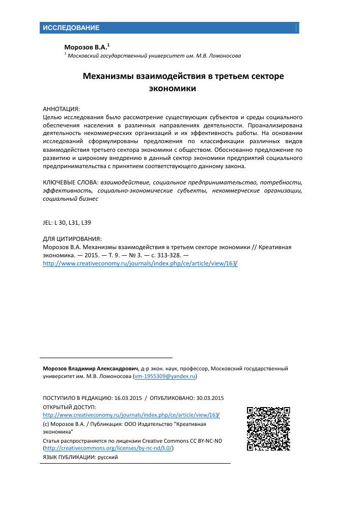 экономические механизмы некоммерческих организаций