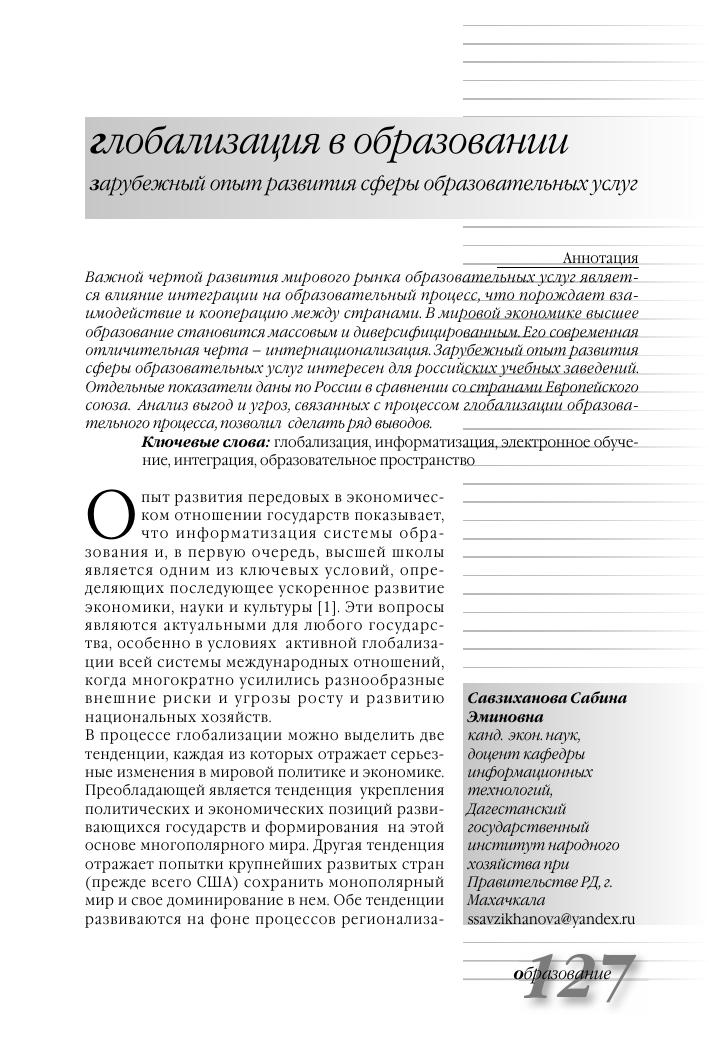Сравнение европейского и российского образования программа обучения 7 класса украина
