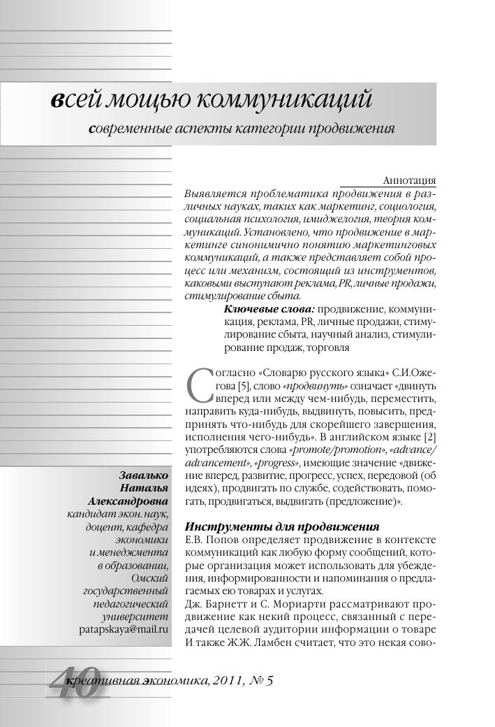 Росситер дж.перси л.реклама и продвижение товаров агенство мир рекламы
