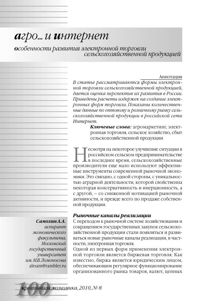 Электронная биржевая торговля особенности налогообложение форекс lang ru