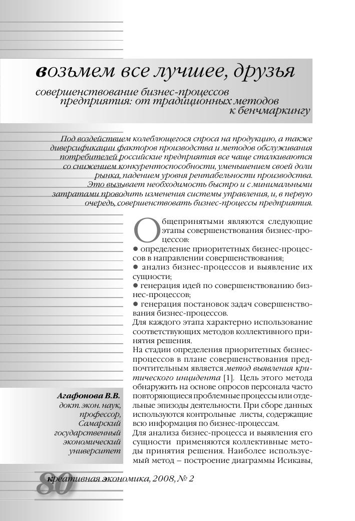 Идеи для совершенствования бизнеса открытие фирма словакия