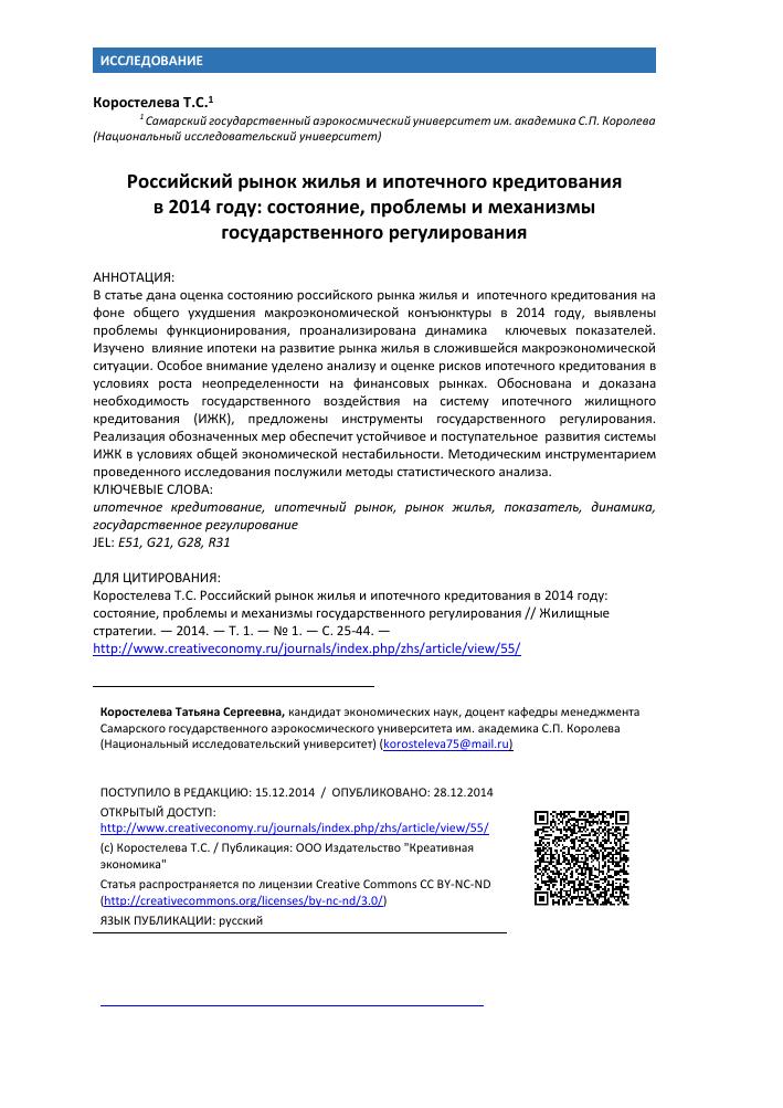 Российский рынок жилья и ипотечного кредитования в году  Показать еще