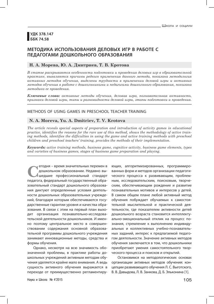 Инструкция про деловую документацию в дошкольных учреждениях в украине