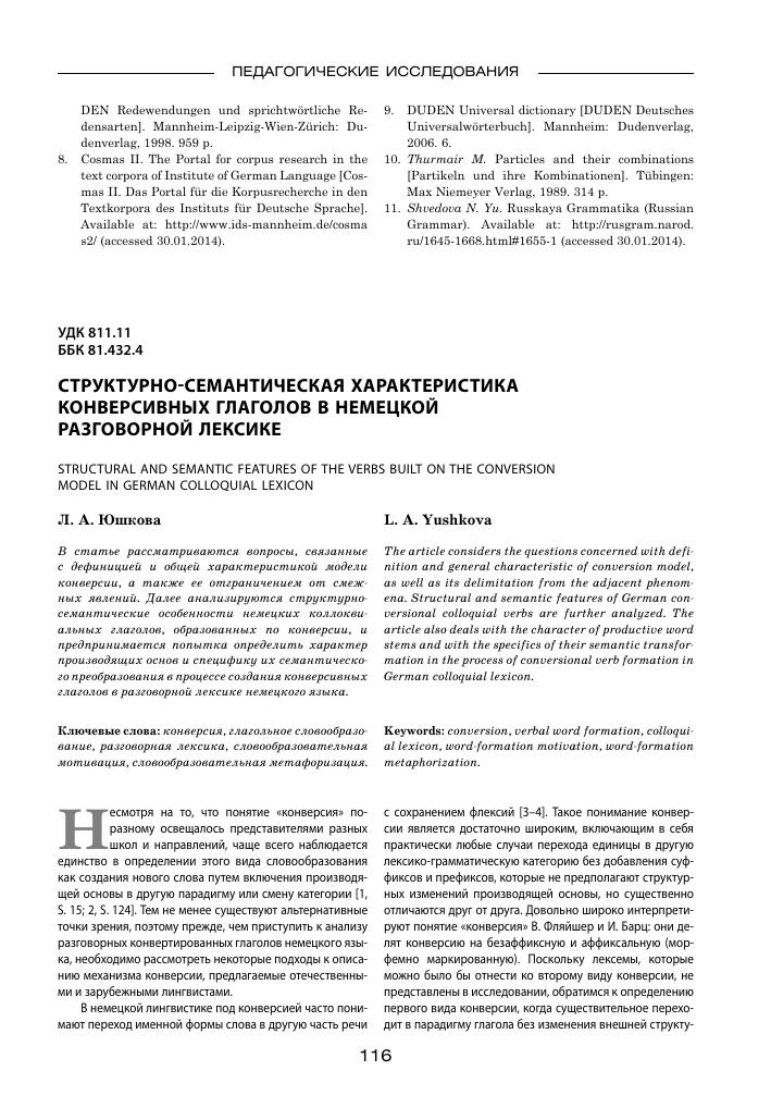Структурно-семантическая характеристика конверсивных
