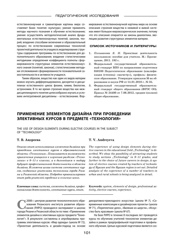 Аннотация к теме элективных курсов история общество мир 10-11 классы