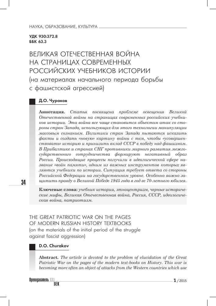 Содержание учебника по истории 9 класса шестаков горинов вяземский