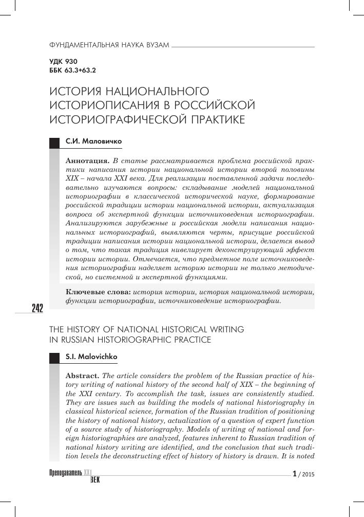 История национального историописания в российской  Показать еще