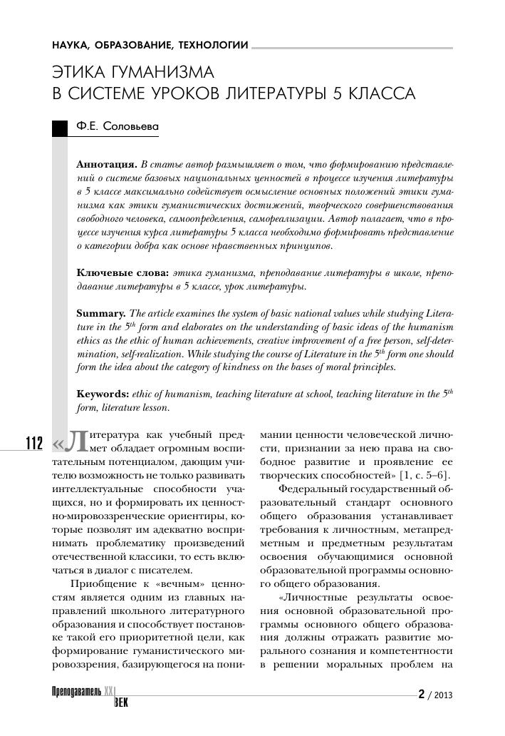 По каким критериям можно сравнивать народные сказки и литературные 5 класс учебник меркин г с