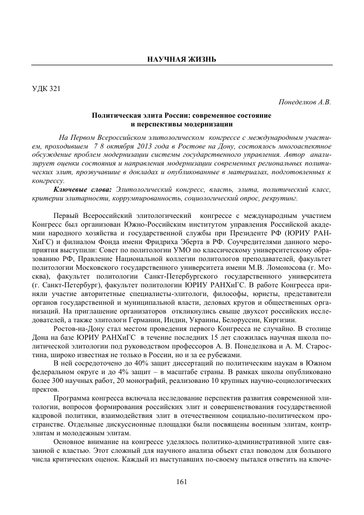 Политическая элита России современное состояние и перспективы  Показать еще