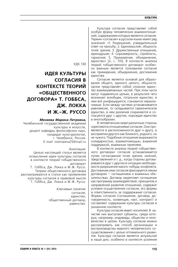 сравнительный анализ теорий общественного договора