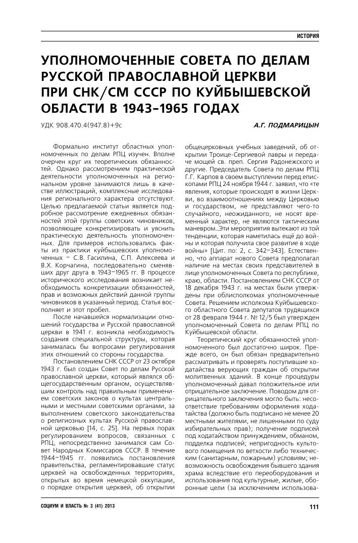 Уполномоченные Совета по делам Русской православной церкви при СНК  Показать еще