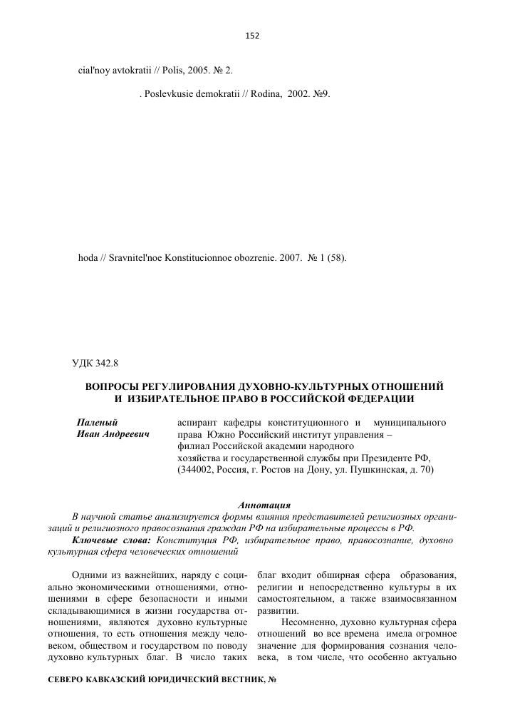 Конституция российской федерации комментарийпод ред б н топорнина
