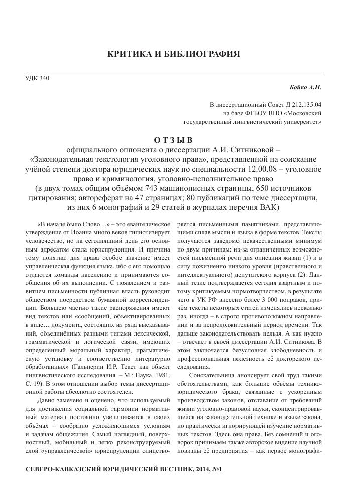 Отзыв официального оппонента о диссертации А И Ситниковой  Показать еще