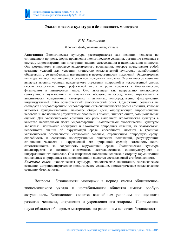 Эссе на тему экологическая культура человека 4597