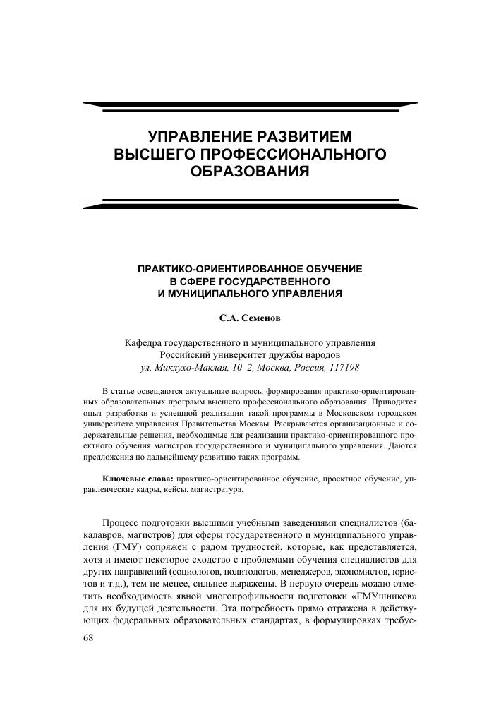 Тематика магистерских диссертаций государственное и муниципальное управление 282