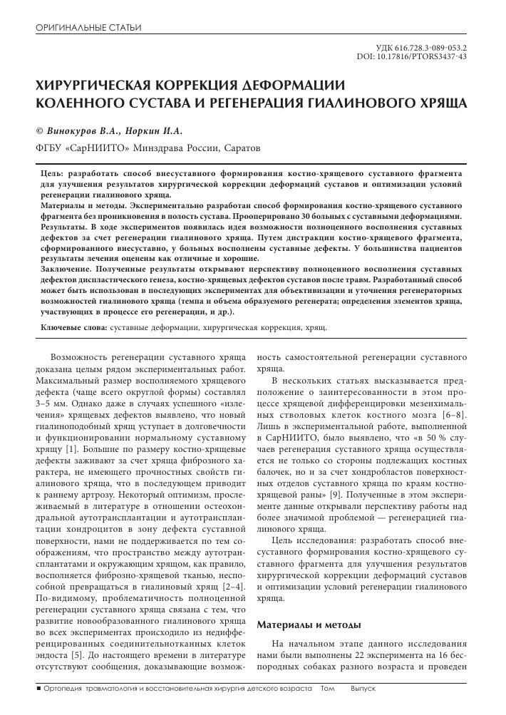 Толщина внутрисуставного гиалинового как нужно питаться при заболевании суставов