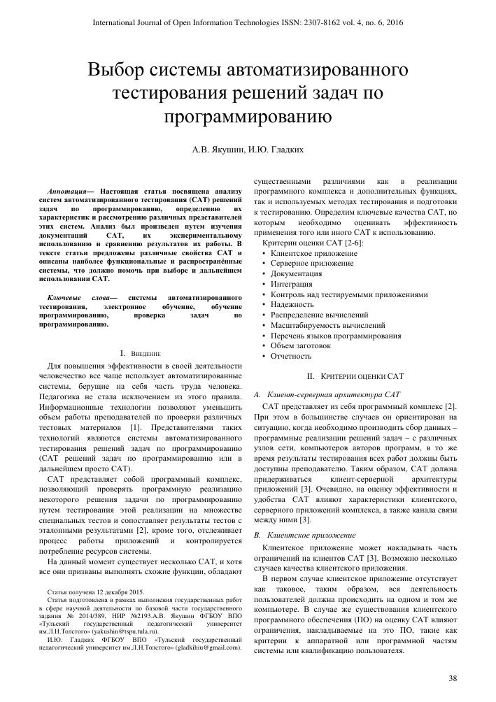 Программа для проверка решения задачи задачи егэ с решениями математика стереометрия