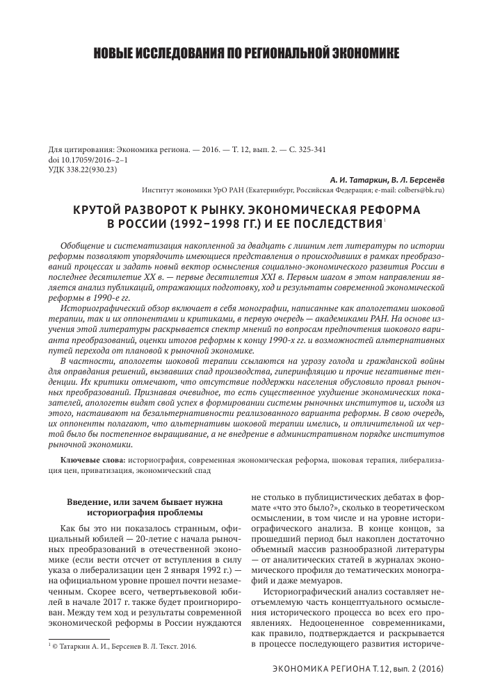 переход россии к рыночной экономике результаты бездефицитность