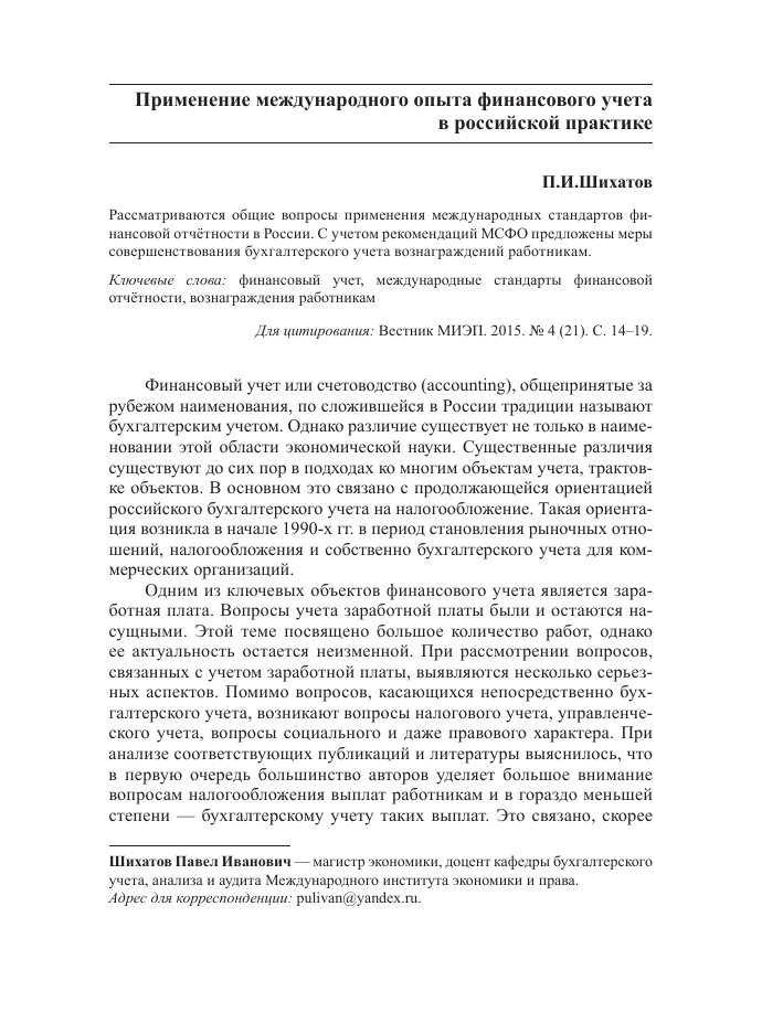 Применение международного опыта финансового учета в Российской  Показать еще