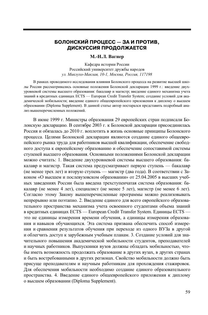 Болонский процесс за и против эссе 6567