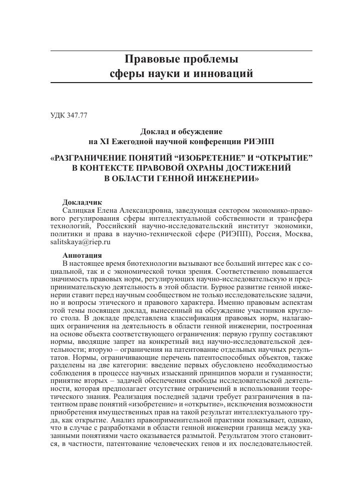 Доклад о научном открытии 5914