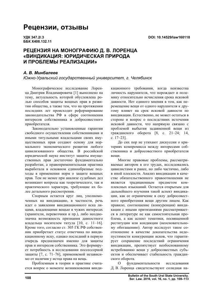 Рецензия на монографию Д В Лоренца Виндикация юридическая  Показать еще