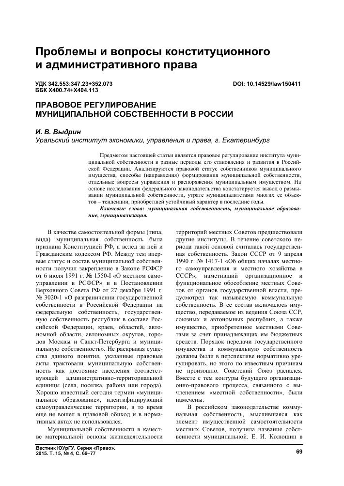 Правовая основа муниципальной собственности
